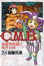C.M.B.森羅博物館の事件目録(25) 漫画