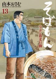 そばもんニッポン蕎麦行脚(13) 漫画