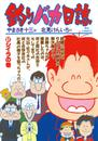 釣りバカ日誌(57) 漫画