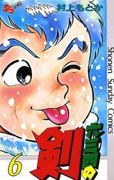 六三四の剣(6) 漫画