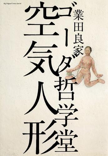 ゴーダ哲学堂 空気人形 漫画