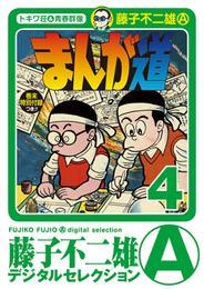 まんが道(4) 漫画