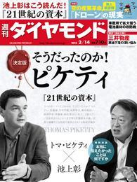 週刊ダイヤモンド 15年2月14日号 漫画