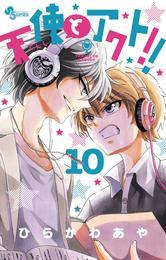 天使とアクト!!(10) 漫画