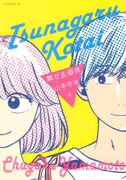 繋がる個体(4) 漫画