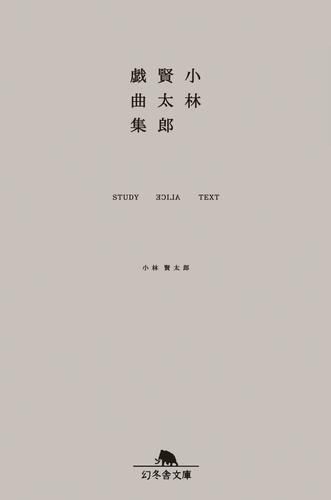 小林賢太郎戯曲集 STUDY ALICE TEXT 漫画