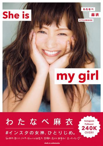 わたなべ麻衣 STYLEBOOK She is my girl 【電子版特典付】 漫画