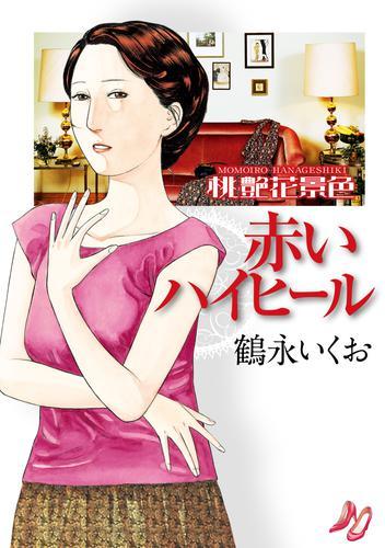 桃艶花景色 赤いハイヒール 漫画