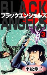 ブラック・エンジェルズ3 漫画