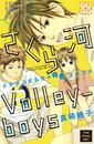 さくら河 Volley―boys プチデザ(8) 漫画