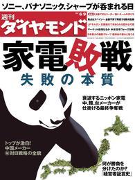 週刊ダイヤモンド 12年6月9日号 漫画