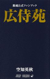 銀魂公式ファンブック「広侍苑」
