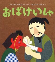【児童書】ちいさなおばけえほん おばけいしゃ