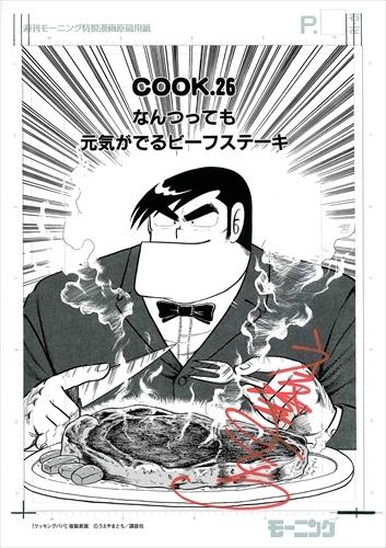 【直筆サイン入り# COOK.26扉絵複製原画付】クッキングパパ 漫画