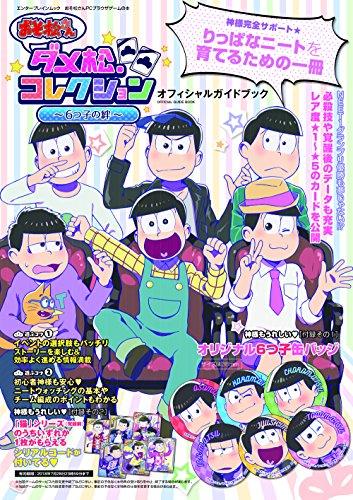 おそ松さん ダメ松.コレクション〜6つ子の絆〜 オフィシャルガイドブック 漫画
