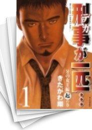 【中古】刑事が一匹… (1-7巻 全巻) 漫画
