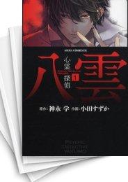 【中古】心霊探偵八雲 (1-14巻) 漫画