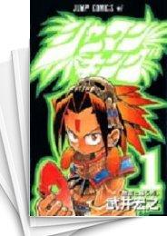 【中古】シャーマンキング (1-32巻) 漫画