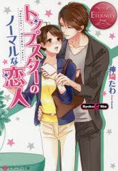 【ライトノベル】トップスターのノーマルな恋人 漫画