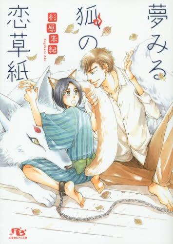 【ライトノベル】夢みる狐の恋草紙 漫画