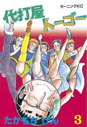 代打屋トーゴー (1-25巻 全巻) 漫画
