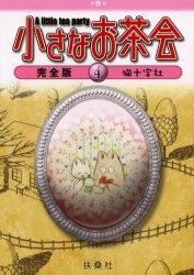 小さなお茶会 (1-4巻 全巻) 漫画