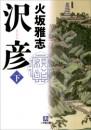 沢彦 2 冊セット最新刊まで 漫画