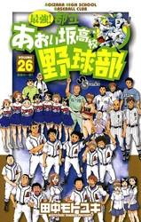 最強!都立あおい坂高校野球部 26 冊セット全巻