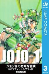 ジョジョの奇妙な冒険 第1部 モノクロ版 3 冊セット全巻