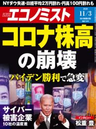 週刊エコノミスト 105 冊セット最新刊まで 漫画
