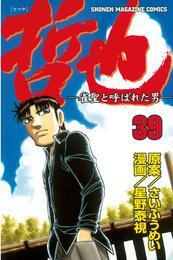 哲也~雀聖と呼ばれた男~(39) 漫画