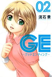 GE~グッドエンディング~(2) 漫画