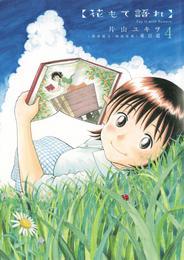 花もて語れ(4) 漫画