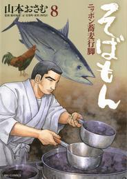 そばもんニッポン蕎麦行脚(8) 漫画