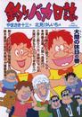 釣りバカ日誌(71) 漫画