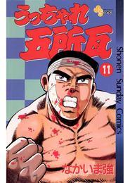 うっちゃれ五所瓦(11) 漫画
