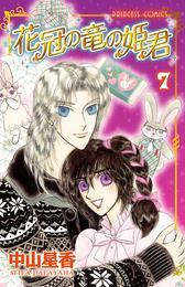 花冠の竜の姫君 7 漫画