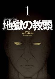 地獄の教頭 1巻 漫画