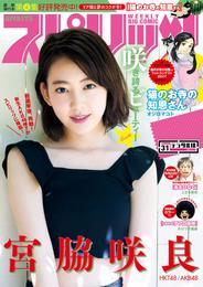 週刊ビッグコミックスピリッツ 2017年31号(2017年7月3日発売)