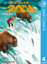 フードファイタータベル 4 漫画