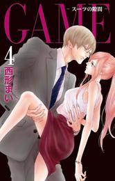 GAME~スーツの隙間~【電子限定おまけ付き】 4 冊セット 最新刊まで