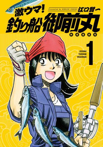 激ウマ!釣り船御前丸 1巻 漫画
