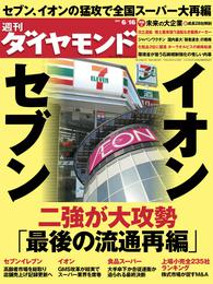 週刊ダイヤモンド 12年6月16日号 漫画