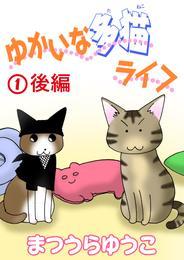 ゆかいな多猫ライフ【分冊版】1後編