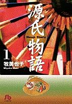 源氏物語  [文庫版] (1-6巻 全巻) 漫画