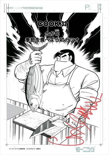 【直筆サイン入り# COOK.32扉絵複製原画付】クッキングパパ 漫画