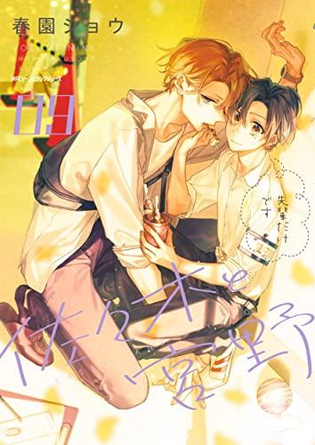 佐々木と宮野 (1-3巻 最新刊) 漫画