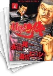 【中古】Hey!リキ (1-31巻) 漫画