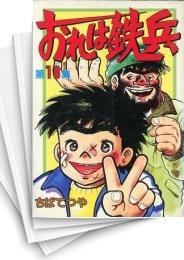【中古】おれは鉄兵 [B6版] (1-21巻) 漫画