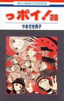 っポイ! (1-30巻 全巻) 漫画